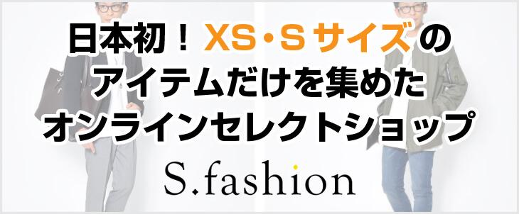 日本初!XS・Sサイズのアイテムだけを集めたオンラインセレクトショップ S.fashion