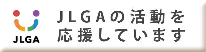 JLGAの活動を応援しています
